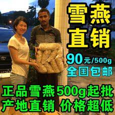 雪燕古云深处滇原堂 印度天然正品植物燕窝包邮直销新货500g
