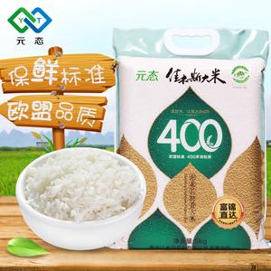 元态 东北大米5kg 长粒香大米 农家自产长粒香大米新米