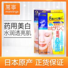日本Kose高丝美白维生素C面膜5片装补水保湿滋润紧致收缩毛孔男女