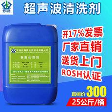发科达超声波清洗剂工业重油污清洁剂金属塑胶脱脂除油剂模具清洗