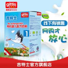 吉特士进口新生儿有机奶粉1段600g一段婴儿牛奶粉原装纸盒