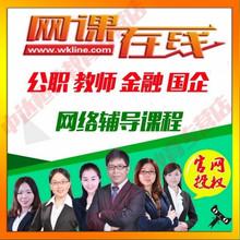 网课教育培训视频课程 2019河南省考系统强化套餐班