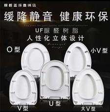 东鹏马桶盖/通用老式缓降加厚U型V型O型抽水盖子/座便器盖板配件