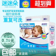 迷迷朵可洗婴儿隔尿垫一次性垫小号防水隔尿床垫透气垫巾护理秋