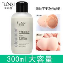 洗粉扑清洗剂彩妆蛋美妆蛋清洗液海绵化妆刷清洁工具专用洗刷水