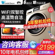 小天鹅TG100-1420WDXG 10公斤kg大容量全自动变频滚筒洗衣机家用
