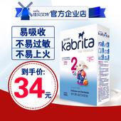 进口 婴儿羊奶粉优装 150g2段荷镭荚装 特价 佳贝艾特顺丰 包邮