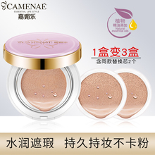 Jia Mei Le air cushion CC cream BB Cream Concealer moisturizing and moisturizing skin.