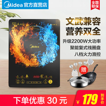 Midea/Midea C22-WT2202 Induction Furnace Household Intelligent Large Fire 2200W Upgrade High Power