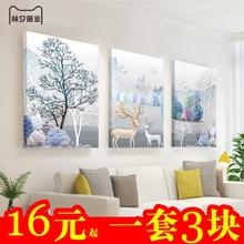 饰画卧室三联画无框画北欧麋鹿墙画挂画 现代简约客厅沙发背景墙装