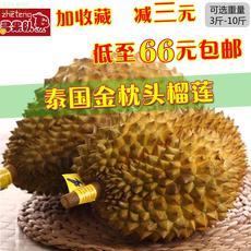 泰国进口榴莲新鲜水果特产 金枕头榴莲3-10斤(1-2个果)包邮