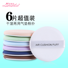Air cushion powder puff, general foundation CC cream, makeup sponge, round concealer, powder puff, dry and wet makeup tool.