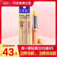 日本DHC蝶翠诗橄榄无色护唇膏 持久滋润保湿润唇防干裂1.5g