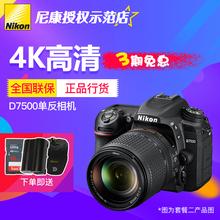 尼康d7500单机身18-140vr/200mm套机专业单反高清数码旅游照相机