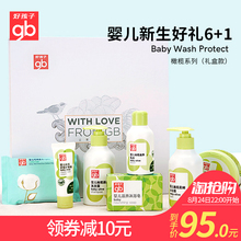 Good Kids Baby Care Box Neonatal Baby Care Set Neonatal Baby Skin Care Products