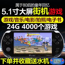 小霸王S9000A大屏psp街机游戏机掌机怀旧可充电FC掌上儿童GBA包邮