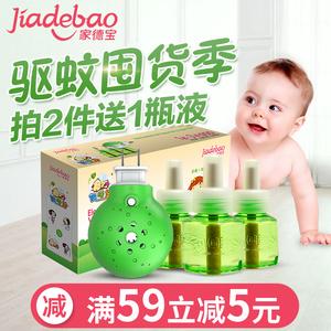 家德宝婴儿电蚊香液 孕妇宝宝无味驱蚊液熟睡宝蚊香液3液1器套装