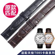 天梭卡森表带真皮 代用天梭1853卡森T085手表带男女配件14mm 19mm