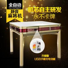 全自动麻将机餐桌家用电动折叠静音四口机多功能充电两用麻将桌