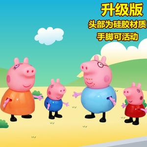小猪玩具佩奇家庭装佩佩猪粉红猪小妹佩琪一家过家家礼物女孩儿童