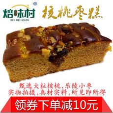 焙味村核桃枣糕早餐蛋糕下午茶点心午间零食甜点面包散装500g