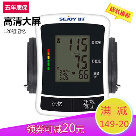 世佳医用全自动准确上臂式电子血压计中老年人量血压计测量表仪器