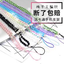 水晶纯手工编织手机链挂脖挂绳网红女个性手腕创意镶钻潮牌防丟带