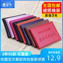 PU Leather Multi-functional Personality Card for Men and Women Driving License