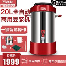 万利达商用大豆浆机全自动无渣20L大容量现磨早餐饭店大型磨浆机