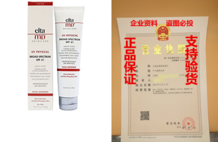Elta Md SPF 41 Facial Sunscreen for Sensitive Skin lightly