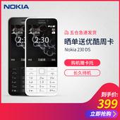 【购机送卡托】Nokia/诺基亚 230 DS 按键功能机学生手机双卡双待