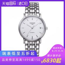 分期购瑞士浪琴Longines 瑰丽系列男表白盘机械手表L4.821.4.12.6