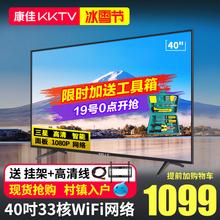 kktv K40 康佳40吋液晶电视机网络智能wifi平板电视彩电特价32 42