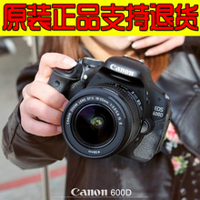 相机套机 佳能专业单反600D入门级新手家用旅游学女男生 数码 550D