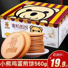 卡宾熊蜜松鸡蛋小熊煎饼早餐代餐饼干休闲办公室零食小吃整箱批发