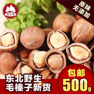 新货东北土特产毛榛子坚果黑龙江开口野生原味干果零食500g包邮榛子