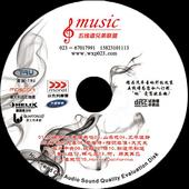 高清无损试音碟 重庆五线谱汽车影音与您一起免费体验美妙音乐