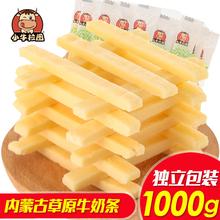 小牛拉图 棒棒奶酪条奶片乳酪奶条奶棒牛奶条内蒙古奶酪零食1000g