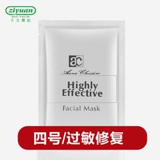 4号台湾医美过敏修复药妆面膜去红血丝舒缓肌肤损伤修复正品1片