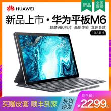 大屏全网通话10寸平板手机二合一M5智能安卓游戏超薄全新正品 ipad 新品 华为M6平板电脑10.8英寸2019新款