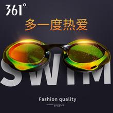 361度专业泳镜高清防水防雾大框男女士成人镀膜训练游泳眼镜装备