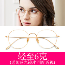 Datang anti-blue radiation spectacles frame female ultra-light titanium frame round frame display face Xiao Han edition Chao can be matched with myopic spectacles man