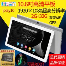 酷比魔方 iPlay 10.6寸智能小平板电脑32G高清IPS屏幕导航安卓