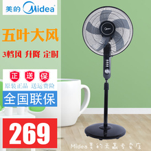 Midea Beautiful Electric Fan Landing Fan FS40-15F1 Vertical Lift Height Adjustment Timing Shake Head Dormitory