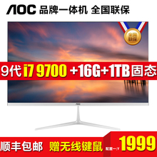 AOC Integrative Computer i5i7 Six Core 21.5 24 inch Ultra-thin Game Office Household High-Fit Desktop Machine