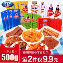 批发 贤哥辣条魔芋爽每日杂粮小吃麻辣豆干小零食大礼包整箱混合装