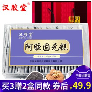 买3发5】东阿汉胶堂阿胶糕即食女士型非纯手工山东阿胶固元膏方块