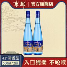 京都 北京二锅头清香型蓝瓶43度白酒粮食酒自饮口粮酒500ml 2瓶