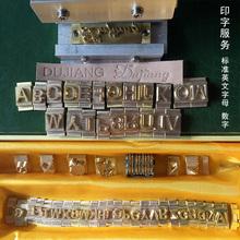 皮具箱包印字铜模高温压印激光刻印中英文LOGO数字图片车标小动物
