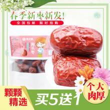 秦之脉红枣陕西特产狗头枣500克陕北延安大枣西安干果枣子零食
